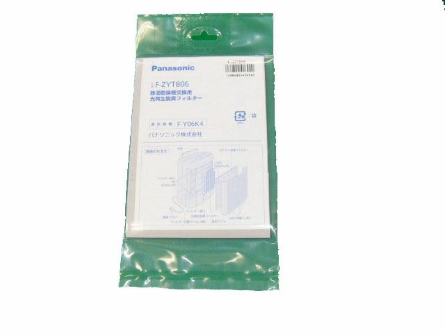 メーカー公式ショップ F-ZYT806 パナソニック Panasonic 光再生脱臭フィルター 店 除湿乾燥機