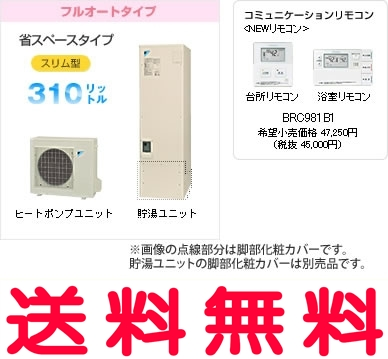 ダイキン エコキュート フルオート スリム型 310L 【EQ31KFCV】 コミュニケーションリモコンセット 【BRC981B1】