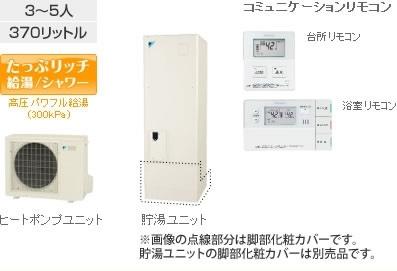 ダイキンエコキュートフルオート角型370L【EQ37LFV】コミュニケーションリモコンセット【BRC981C1】高圧パワフル給湯