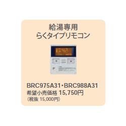 ダイキン エコキュート関連部材 給湯専用らくタイプリモコン給湯専用らくタイプ用 【BRC988A31】