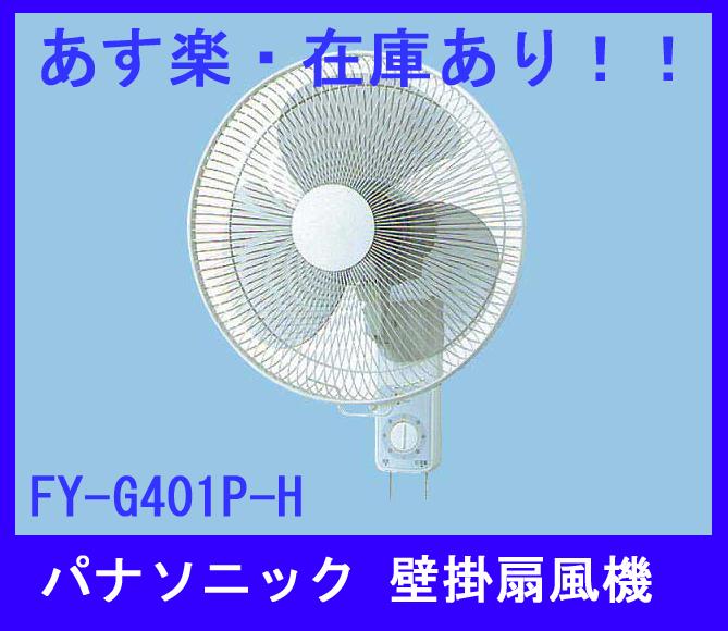 あす楽 壁掛扇 F-G401P-H  引きひもタイプ (オート扇)壁掛け扇風機 40cm 教室や工場、ゴルフ場におすすめ パナソニック F-G401P-H グレー 壁掛扇 換気扇 首ふり 送料無料