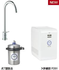 GROHE グローエ キッチン用水栓 31 499 00J グローエブルー・炭酸冷水機 キッチン単水栓 [メーカー直送][代引不可]