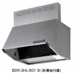 富士工業 レンジフード 【BDR-3HL-601W】 【間口:600】 【BDR3HL601W(ホワイト)】※商品画像はシルバーメタリックですがカラーホワイトとなります【注意:代引き不可】