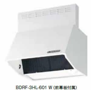 富士工業 レンジフード 【BDRF-3HL-601W】 【間口:600】 【BDRF3HL601W】 【代引き不可】