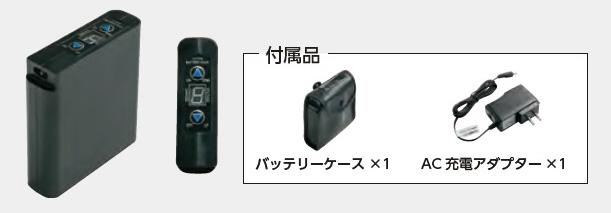 LI-Pro1 NSP空調服用 バッテリー リチウムイオンバッテリーセット(交換用)(バッテリー本体、バッテリーケース、ACアダプターのセット)【LIPro1、LI-Pro1】