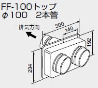 【0700241】ノーリツ 給湯器 関連部材 給排気トップ(2重管方式及び2本管方式) FF-100トップ φ100 2本管 700型