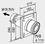 【0700249】ノーリツ 給湯器 関連部材 給排気トップ(2重管方式及び2本管方式) FF-110トップ φ110 2重管 700型