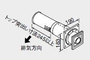 【0703812】ノーリツ 給湯器 関連部材 給排気トップ(2重管方式及び2本管方式) FF-17トップ φ110 2重管 140型