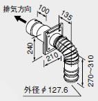 【0704856】ノーリツ 給湯器 関連部材 給排気トップ(2重管方式及び2本管方式) FF-9トップA φ120 2重管 400型