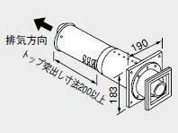 【0706815】ノーリツ 給湯器 関連部材 給排気トップ(2重管方式及び2本管方式) FF-18トップ φ110 2重管 500型
