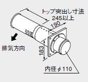 【0794002】ノーリツ 給湯器 関連部材 給排気トップ(2重管方式及び2本管方式) FF-16トップ φ110 2重管 200型