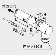 【0794206】ノーリツ 給湯器 関連部材 給排気トップ(2重管方式及び2本管方式) FF-15トップA φ110 600型