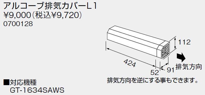 【L1】 NORITZ アルコーブ排気カバーL1