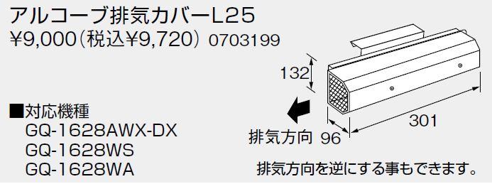 【L25】 NORITZ アルコーブ排気カバーL25