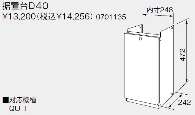 【D40】 NORITZ 据置台D40