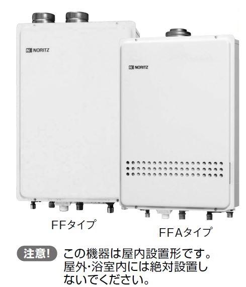 【GT-1651SAWX-FFA-2 BL 20A】 NORITZ ガスふろ給湯器 設置フリー形 ユコアGT シンプル(オート) 本体のみ、リモコンなし