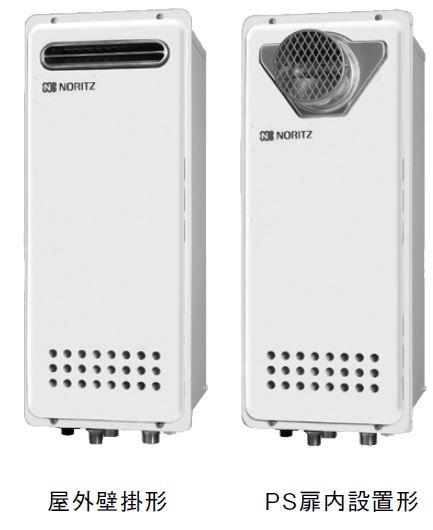 【GT-1653SAWX-T-2 BL 20A】 NORITZ ガスふろ給湯器 設置フリー形 ユコアGT シンプル(オート) 本体のみ、リモコンなし