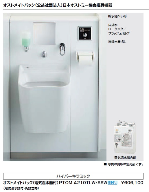 PTOM-A210TLW/SSW リクシル LIXIL オストメイトパック お手入れ洗浄流し 病院、施設用【オストメイト配慮器具:日本オストミー協会推奨器】