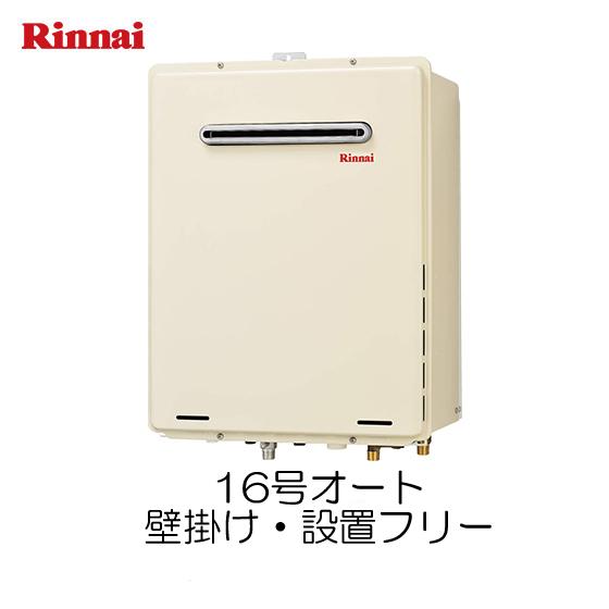 【あす楽対応】リンナイ16号 給湯器(本体・台所・浴室リモコンセット) RUF-A1615SAW(A)+MC120V+BC120V 都市ガスのみ ガスふろ給湯器 オートタイプ 壁掛設置フリータイプ