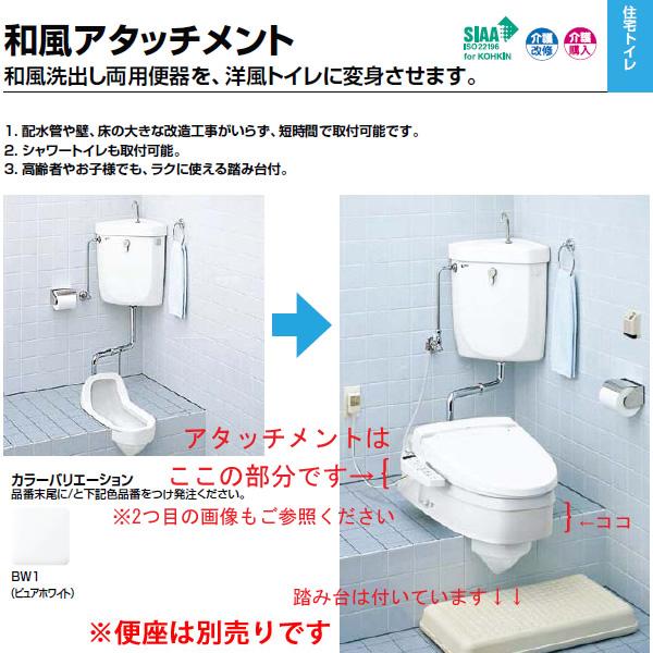 RC-504 和風アタッチメント 和式トイレを洋式トイレにリフォームします。INAX イナックス LIXIL・リクシル トイレ 【画像の便座やシャワートイレは別売りです】【RC-504】