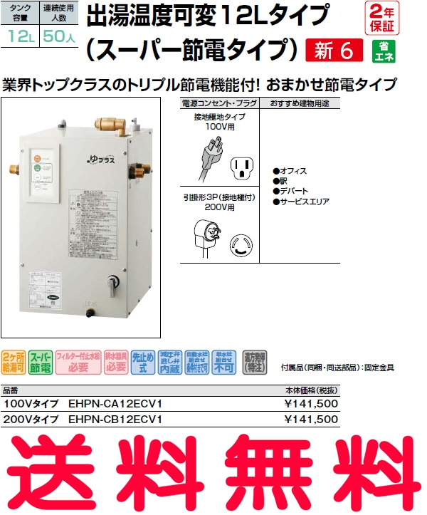 【EHPN-CA12ECV1】100Vタイプ INAX イナックス LIXIL・リクシル 給湯器 小型電気温水器 出湯温度可変12Lタイプ(スーパー節電タイプ) 連続使用人数:50人 パブリック向け