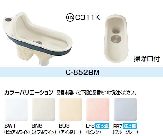 INAX イナックス LIXIL・リクシル トイレ 和風便器 便器のみ 【C-852BM】
