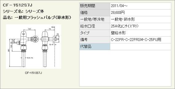 INAX イナックス LIXIL・リクシル トイレ 一般用フラッシュバルブ(節水形) 洗浄水量10-15L用 【CF-1512S7J】 壁給水形フラッシュバルブ(バキュームブレーカー付)