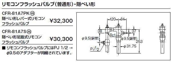 INAX イナックス LIXIL リクシル トイレ リモコンフラッシュバルブ (普通形) ・隠ぺい形 CFR-81A7S 隠ぺい形足踏式リモコンフラッシュバルブ