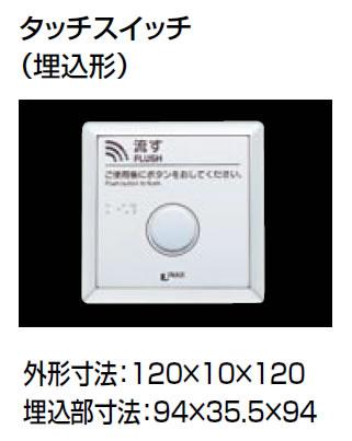 INAX イナックス LIXIL・リクシル トイレ 大便器自動洗浄システム オートフラッシュC セパレート形 タッチスイッチ(埋込形) タイル壁用 【OKC-3BT】 ECO6タイプ