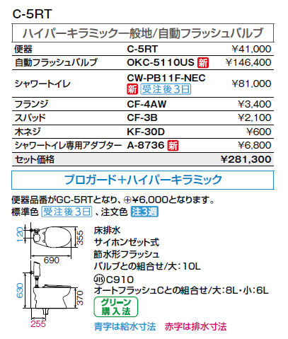【便器は全品送料無料】C-5RT/GC-5RT INAX/イナックス/LIXIL/リクシル トイレ 一般洋風便器