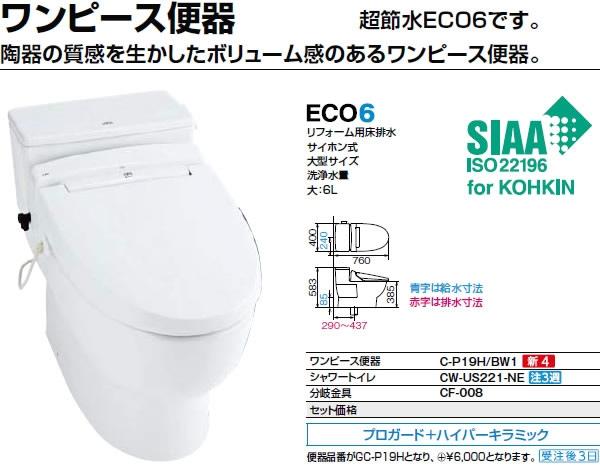 【便器は全品送料無料】C-P19H/GC-P19H INAX/イナックス/LIXIL/リクシル トイレ ワンピース便器 陶器の質感を生かしたボリューム感のあるワンピース便器。超節水ECO6です。