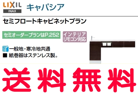 【AN-AMLEBEKXHEX】 INAX キャパシア カウンター奥行160 手洗器一体型人造大理石カウンター 間口780~ ハンドル水栓 手すりなし セミフロートキャビネットプラン 左仕様 床排水 【ANAMLEBEKXHEX】