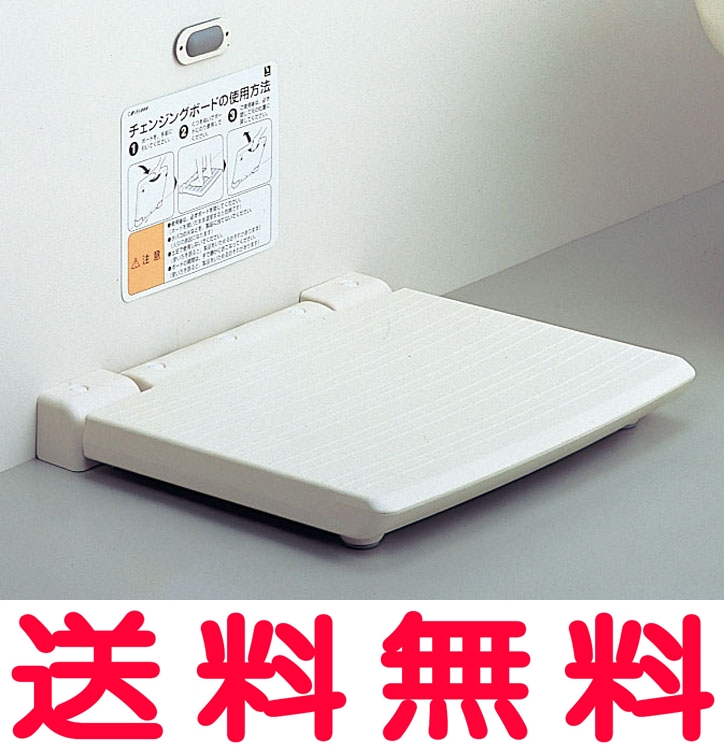 INAX イナックス LIXIL・リクシル チェンジングボード 【AC-CB-01】 [送料無料]