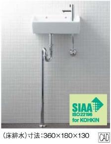 L-A35HA トイレ用狭小手洗シリーズ 手洗タイプ(角形) 壁給水・床排水(Sトラップ)【手洗い器 セット 陶器】