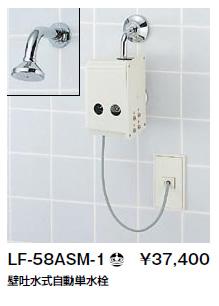 INAX 【LF-58ASM-1】医療施設用流し 壁吐水式自動単水栓
