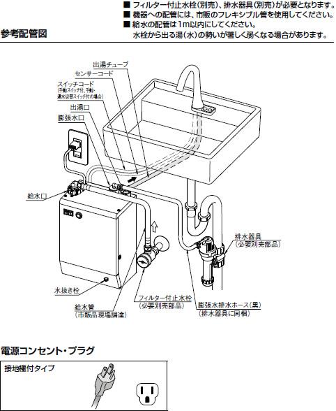 【EHMN-CA3S9-AM211CV1/S】 INAX・イナックス・LIXIL・リクシル 電気温水器 ゆプラス 自動水栓一体型壁掛3Lタイプ [ステンレス外装タイプ] [納期2週間] パブリック向け