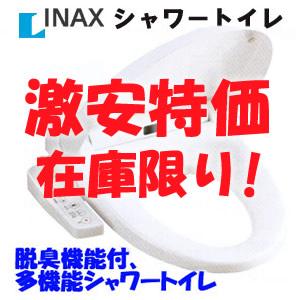 CW-H42 BW1のみ イナックス INAX LIXIL・リクシル シャワートイレ 脱臭機能付き温水洗浄 シャワートイレ便座 大型/レギュラー兼用】【CW-H42/BW1】温水洗浄便座【人気ランキング入賞】