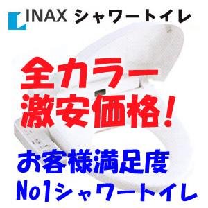 【エントリーで全品5倍ポイント・最大27倍P】【送料無料】【CW-H42/全カラーOK】イナックス INAX LIXIL・リクシル 脱臭機能付き温水洗浄便座 シャワートイレ 大型・レギュラー兼用 シャワートイレ(CW-H32の後継機種)【8/4 20:00~8/9 1:59まで】