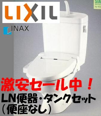 【業者様限定価格】直送のみ リクシル 便器とタンクのみセット LN便器 LIXIL C-180S+DT-4840 カラーBW1 ピュアホワイト 一般地用 手洗い付 排水芯200mm セット便器 INAX イナックス 便座別売り