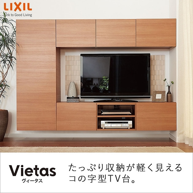 【新築向け】LIXIL リクシル ヴィータス(Vietas) おすすめプランセット 【LVB-A-AL01-カラー】[新品]