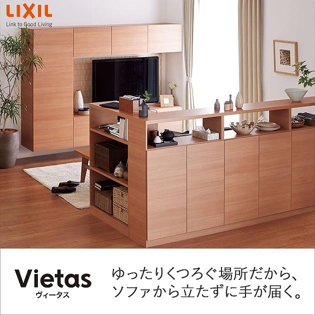 新築向け LIXIL リクシル ヴィータス (Vietas) おすすめプランセット LVB-A-AL04-LL INAX