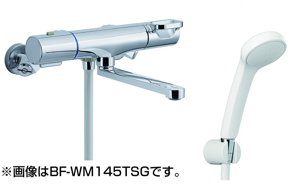 【BF-WM145TSG(250)】 INAX・LIXIL 浴室用水栓金具 サーモスタット付シャワーバス水栓 浴槽・洗い場兼用 エコフルスプレーシャワー クロマーレS 【BFWM145TSG(250)】