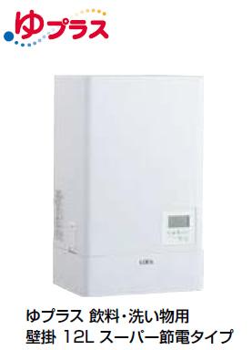【EHPN-KWA12ECV1】 INAX・LIXIL 電気温水器 単品 ゆプラス 壁掛 スーパー節電タイプ 12L 給茶可能量:83杯