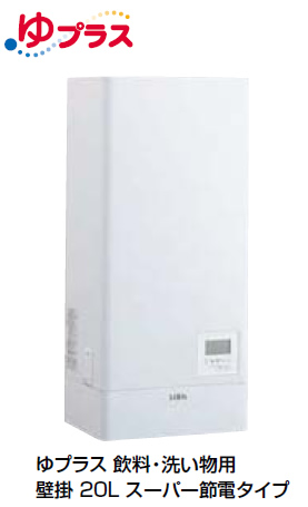 EHPN-KWB20ECV1-S INAX LIXIL 電気温水器 水栓、排水パイプセット ゆプラス 壁掛 スーパー節電タイプ 20L 給茶可能量:163杯