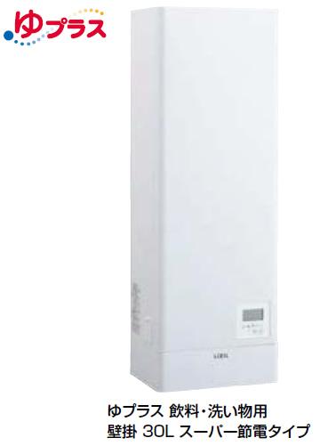 【EHPN-KWA30ECV1-S】 INAX・LIXIL 電気温水器 水栓、排水パイプセット ゆプラス 壁掛 スーパー節電タイプ 30L 給茶可能量:257杯