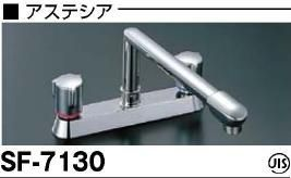 INAX イナックス LIXIL・リクシル キッチン水栓 ・ツーハンドル混合水栓(固定コマ式【SF-7130-U】【沖縄・北海道・離島は送料別途】