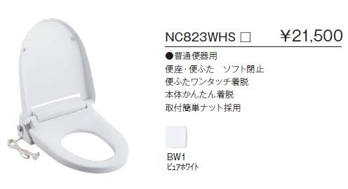 ジャニス Janis【NC823WHS】 暖房便座 普通便器用 BW1(ピュアホワイト)のみ