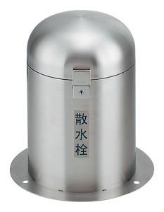 カクダイ 立型散水栓ボックス(カギつき) 626-139 水道材料
