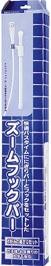 ズームフックバー 【3583】 カクダイ