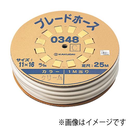 カクダイ ブレードホース (25m巻) ホワイト 0348W